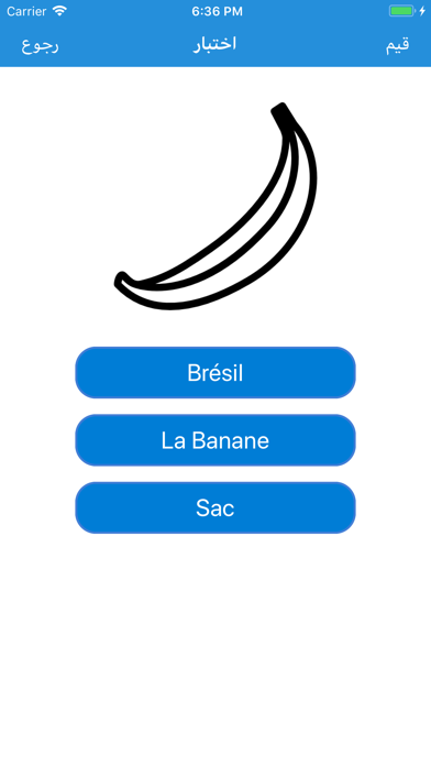 تعلم الفرنسية بسهولة وبالصوت screenshot 3