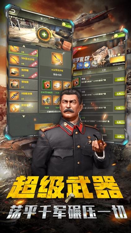 战争荣耀-全球同服二战策略手游 screenshot-3