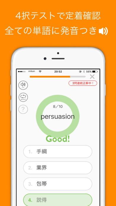 英単語アプリ mikan ScreenShot4