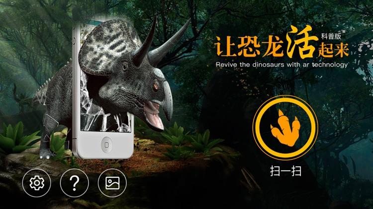 让恐龙活起来
