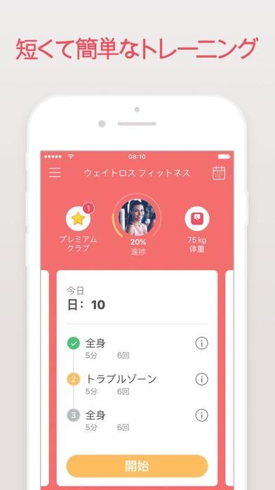 シェイプアップ計画 ScreenShot2