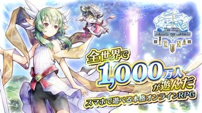 RPG イルーナ戦記オンラインスクリーンショット1