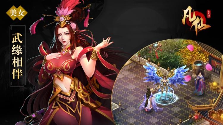 凡仙-全民修仙的仙侠游戏 screenshot-4