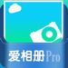 83.爱相册NewPro