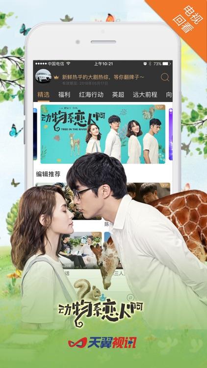 天翼视讯-电影电视剧综艺直播软件 screenshot-4