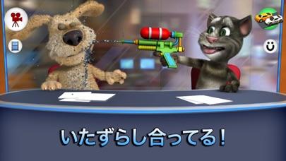 トーキング・トムとベンのニュースのスクリーンショット3