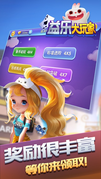 益乐大玩家 screenshot-3