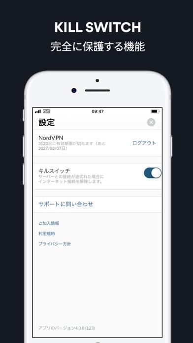 NordVPN: VPN 高速で無制限のスクリーンショット
