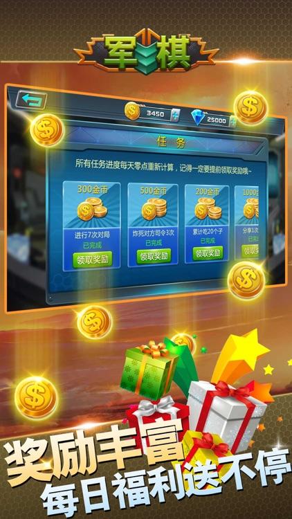 军棋 陆战棋(全民棋牌军棋小游戏) screenshot-3