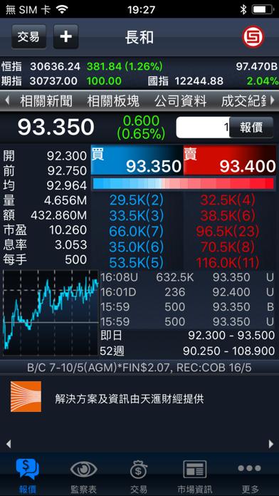 華融金控-天匯財經版 screenshot two