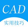 CAD快速看图-CAD手机制图看图技巧