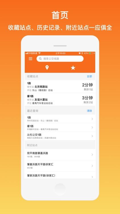 广州实时公交-最精准的实时公交查询APP