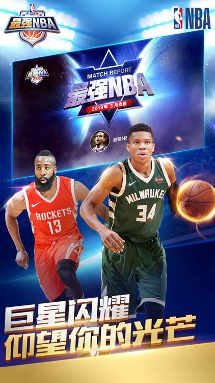 最强NBA-国民级篮球手游 screenshot-7