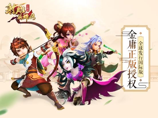 射雕英雄传3D-全球版(金庸正版授权) screenshot 6