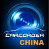 行车记录仪(Carcorder)