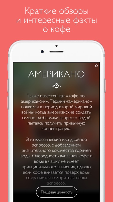 The Great Coffee App Скриншоты5