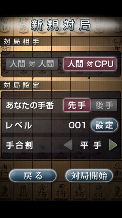銀星将棋 screenshot1