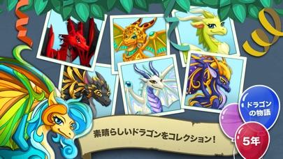 ドラゴンストーリー™スクリーンショット2