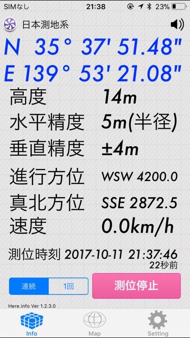 Here.info | GPS情報表示 screenshot1
