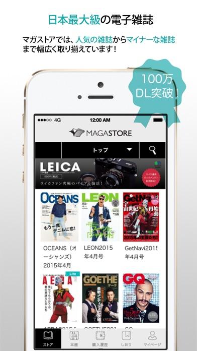 電子雑誌書店 マガストア ScreenShot0