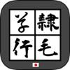 書体変換 byNSDev - iPhoneアプリ