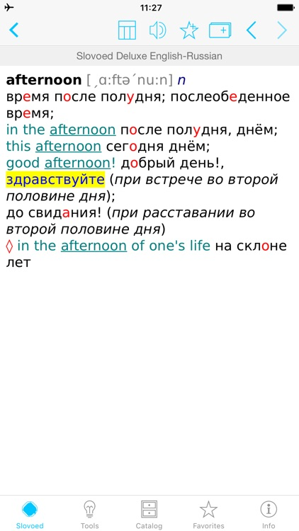 English <-> Russian Dictionary screenshot-2