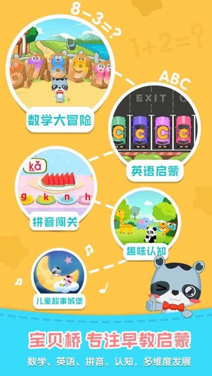 宝贝桥-儿童启蒙教育应用 screenshot-0