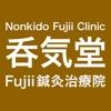 突発性難聴や顎関節症・不妊症は「呑気堂FUJII鍼灸治療院」