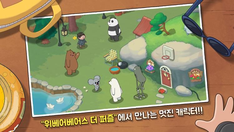 위 베어 베어스 더 퍼즐 for kakao screenshot-3