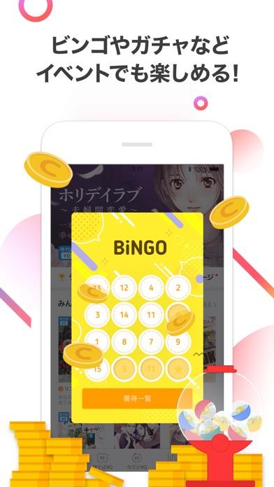ピッコマ ScreenShot3