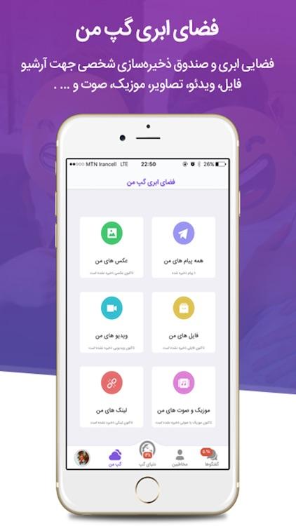 Gap Messenger screenshot-3