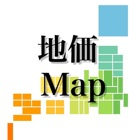 日本地价地图(公示&调查) icon
