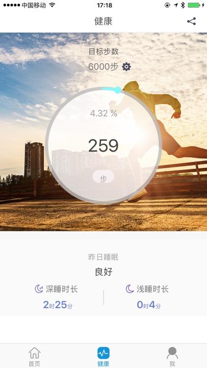 琴岛通官方 screenshot-3