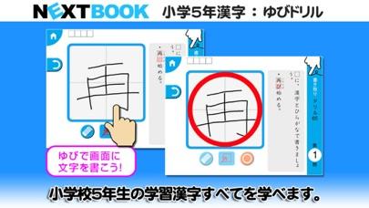 小学5年生漢字:ゆびドリル(書き順判定対応漢字学習アプリ)スクリーンショット3