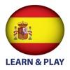 游玩和学习。西班牙语