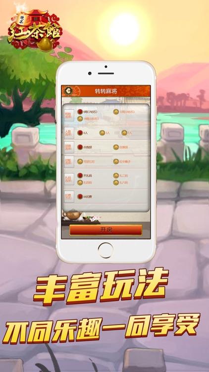 欢乐红茶馆 screenshot-3