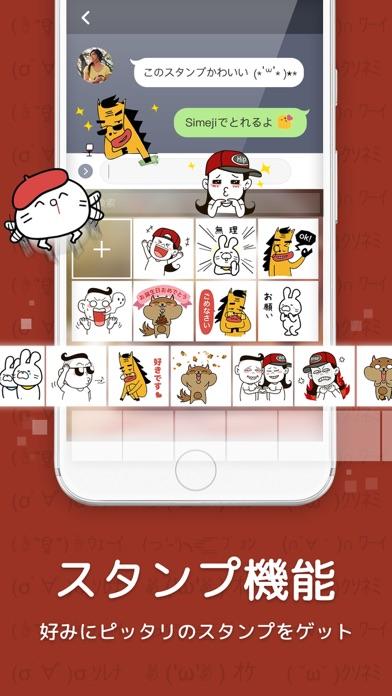 Simeji - 日本語文字入力&きせかえ・顔文字キーボードスクリーンショット5