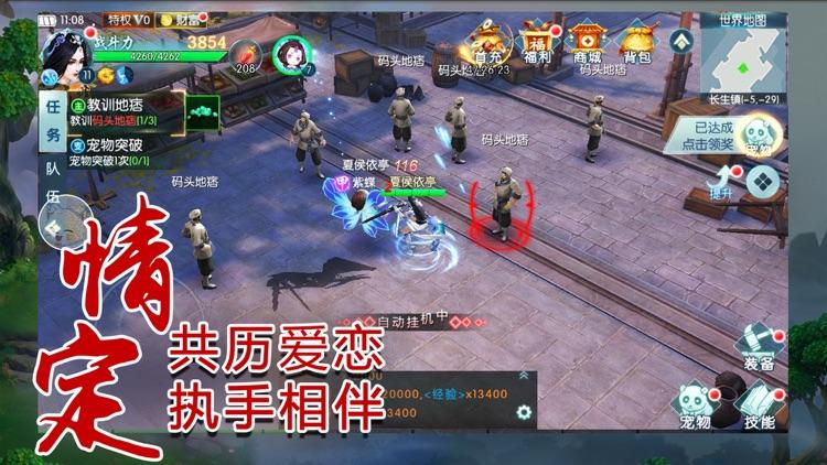 剑侠逆-经典修仙动作手游 screenshot-3