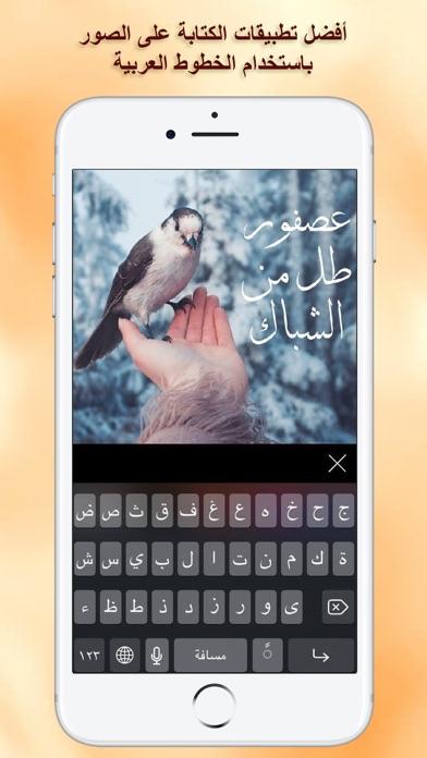 برنامج الكتابة على الصور Screenshot on iOS
