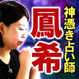 神憑きの占い師 鳳希◆霊視除霊占い