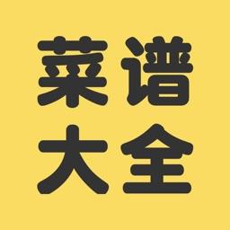 菜谱大全-川菜家常菜大全厨房食谱首选
