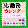 My勤務カレンダー