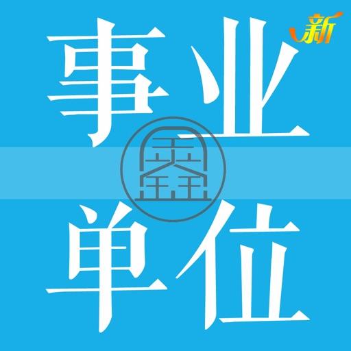 事业单位最新最全题库2018晨星版-鑫人软件
