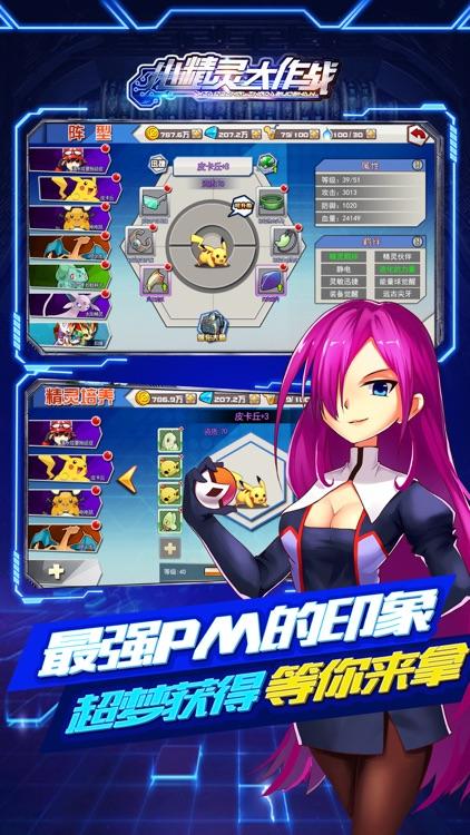 小精灵大作战OL-3D精灵动漫卡牌 screenshot-3