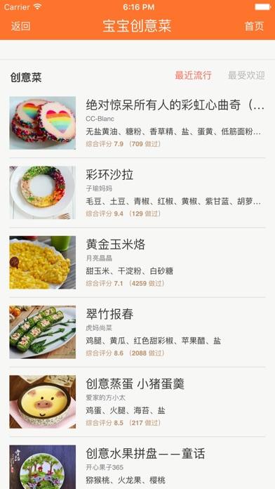 创意菜谱-做菜也是一种艺术 screenshot two