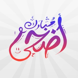 Arabic Text Stickers - عبارات