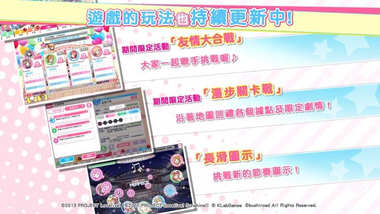 Love Live! 學園偶像祭(中文版) screenshot-3