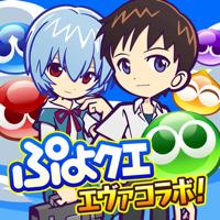 SEGA CORPORATION - ぷよぷよ!!クエスト artwork