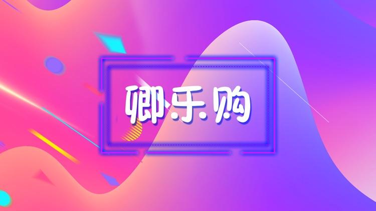 卿乐购 screenshot-0