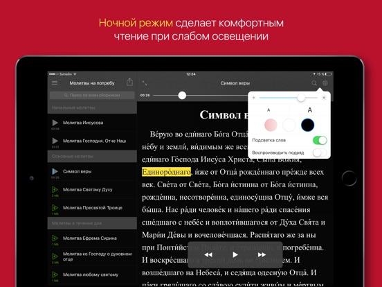 Молитвы на потребу. Аудио Скриншоты11